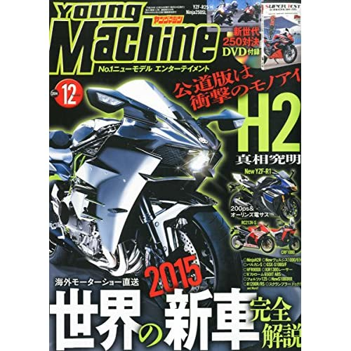 young Machine (ヤングマシン) 2014年 12月号 [雑誌]