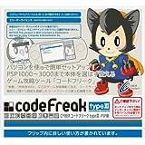 CYBER コードフリークtypeIII(PSP用)
