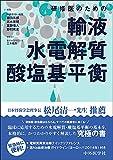 研修医のための輸液・水電解質・酸塩基平衡