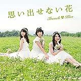 思い出せない花 (TYPE-B) (CD+DVD) 画像