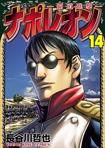 ナポレオン~覇道進撃~(14) (ヤングキングコミックス)
