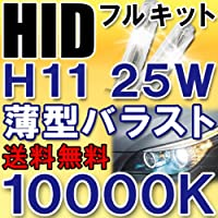 HIDキット★H11/薄型25W/10000K★ /