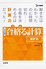 合格る計算 数学III (シグマベスト) 単行本(ソフトカバー)
