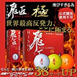 WORKS GOLF 飛翔 RED LABEL 極 ゴルフ ボール 1ダース 12球 イエロー