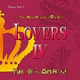 愛のポエム付き言葉攻めCD Vol.7 LOVERS 4