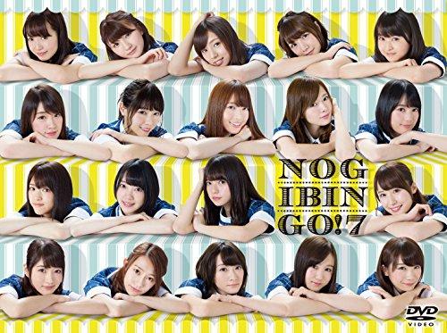 NOGIBINGO! 7 DVD-BOX (初回生産限定)