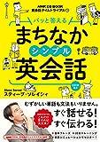 NHK CD BOOK 英会話タイムトライアル パッと答える まちなかシンプル英会話 (語学シリーズ)