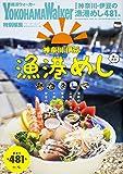 神奈川・伊豆の漁港めし ウォーカームック