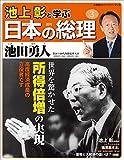 池上彰と学ぶ日本の総理 第3号 池田勇人 (小学館ウィークリーブック)