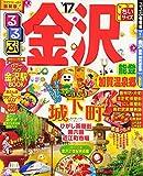 るるぶ金沢 能登 加賀温泉郷'17 ちいサイズ (国内シリーズ小型)