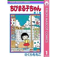 ちびまる子ちゃん 1 (りぼんマスコットコミックスDIGITAL)