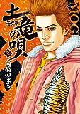 土竜(モグラ)の唄 56 (ヤングサンデーコミックス)