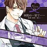 独り占めシリーズcd Vol.1 病院の一室で -医師 周防一朋編- [CD] ドラマ CD