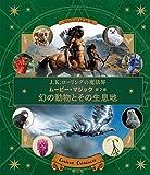 幻の動物とその生息地 (J.K.ローリングの魔法界 ムービー・マジック第2巻)