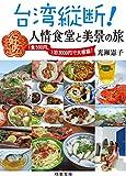 台湾縦断! 人情食堂と美景の旅 (双葉文庫)