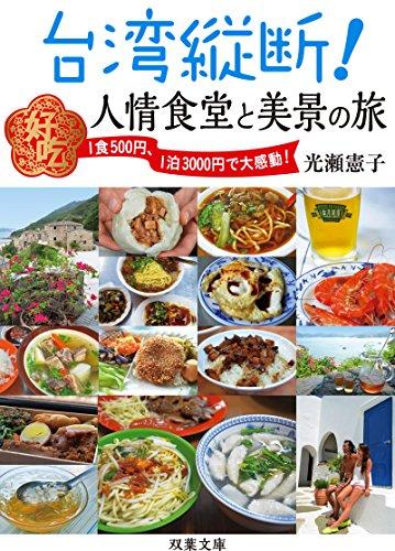 台湾縦断! 人情食堂と美景の旅 (双葉文庫)の詳細を見る