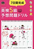 【CD2枚付・音声アプリ対応】7日間完成 英検5級 予想問題ドリル 4訂版 (旺文社英検書)