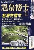 温泉博士 2013年 06月号 [雑誌]