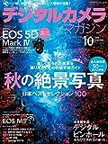 デジタルカメラマガジン 2016年10月号[雑誌] 画像