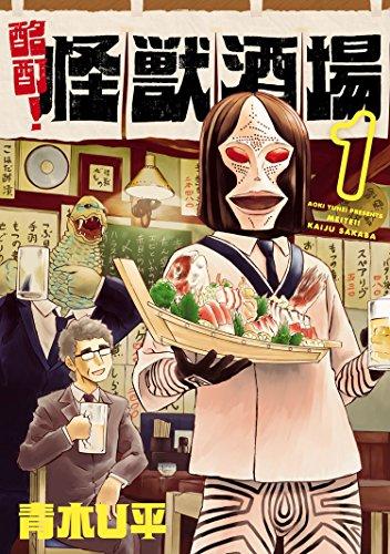 酩酊!怪獣酒場1(ヒーローズコミックス)