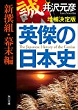 英傑の日本史 新撰組・幕末編 増補決定版 (角川文庫)[Kindle版]