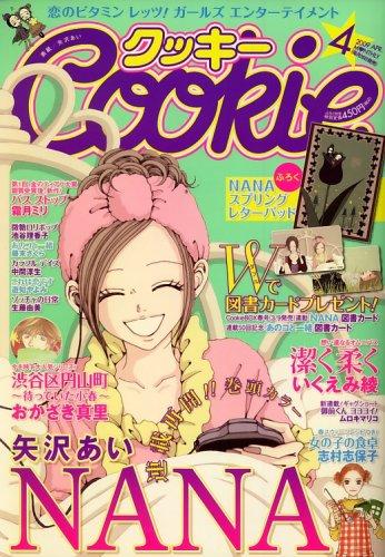 Cookie (クッキー) 2009年 04月号 [雑誌]