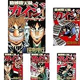 賭博堕天録カイジ ワン ポーカー編 コミック 全16巻 セット