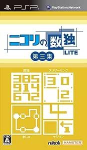 ニコリの数独LITE 第三集 (収録パズル:数独・スリザーリンク・ましゅ・ヤジリン) - PSP