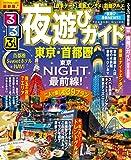 るるぶ夜遊びガイド 東京・首都圏 (るるぶ情報版目的)