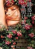 誘惑は夜明けまで (二見文庫 ザ・ミステリ・コレクション(ロマンス・コレクション))
