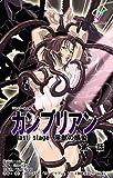 【フルカラー成人版】カンブリアン last stage 淫獣の感染 第一話 (e-Color Comic)