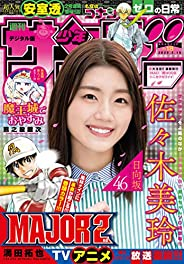 週刊少年サンデー 2020年18号(2020年4月1日発売) [雑誌]
