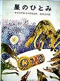 星のひとみ (昭和40年) (岩波おはなしの本)