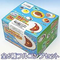 ごちそう!カレーコレクション ぷちサンプル 食玩 リーメント(全6種フルコンプセット)