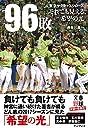 96敗――東京ヤクルトスワローズ~それでも見える 希望の光~