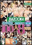 生中出し濃蜜SEX100人8時間 5 / BAZOOKA [DVD]