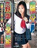 痴漢バス女子校生 恋野恋 [DVD]
