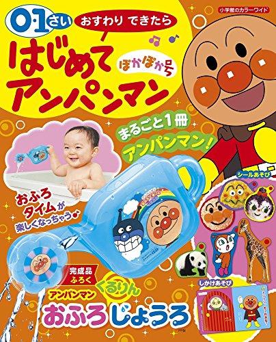 はじめてアンパンマン ぽかぽか号: 0・1歳おすわりできたら (小学館のカラーワイド)の詳細を見る