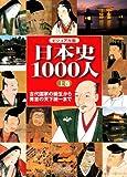 ビジュアル版 日本史1000人 上巻 -古代国家の誕生から秀吉の天下統一まで