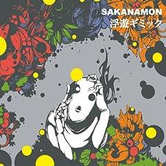 SAKANAMON「ミュージックプランクトン」のジャケット画像