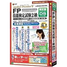 media5 Premier5 限定版DSソフト付 FP技能検定試験2級 合格保証