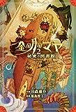 金の月のマヤ 2.秘密の図書館(本文さし絵入り版) 「金の月のマヤ」シリーズ