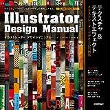 Illustrator Design Manual テクスチャ&テキストエフェクト