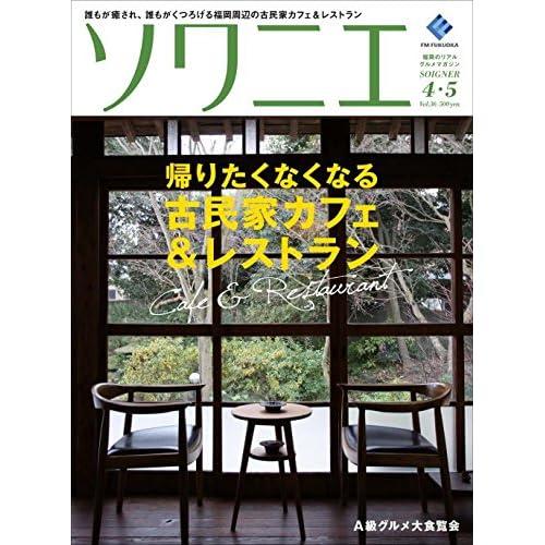 ソワニエ Vol.36 2016年4・5月号
