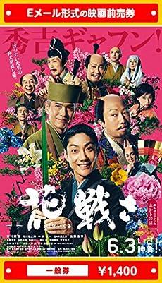 『花戦さ』映画前売券(一般券)(ムビチケEメール送付タイプ)