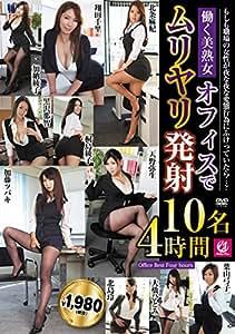 働く美熟女 オフィスでムリヤリ発射 10名4時間 Mellow Moon(メロウムーン) [DVD]