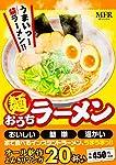 麺 おうちラーメン (MFコミックス)