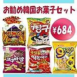 ☆韓サイ/韓国お菓子☆韓国 人気お菓子 詰め合わせセット(5種)☆
