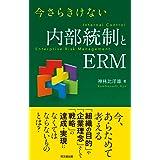 今さらきけない 内部統制とERM