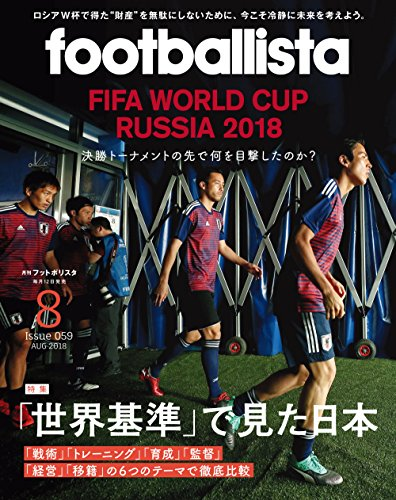 月刊footballista (フットボリスタ) 2018年 08月号 [雑誌]